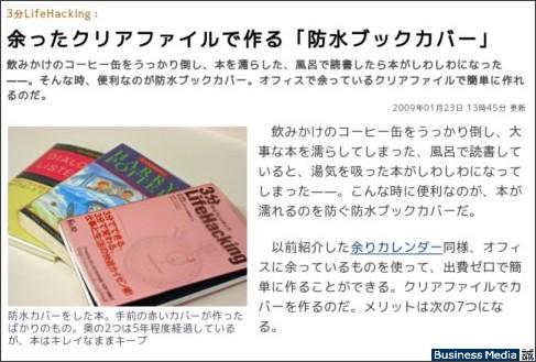 http://bizmakoto.jp/bizid/articles/0901/23/news002.html