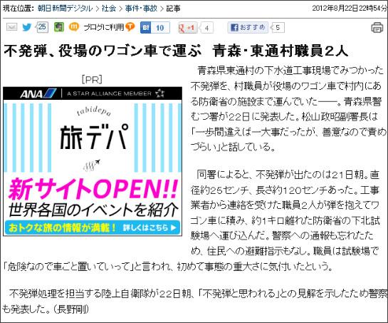 http://www.asahi.com/national/update/0822/TKY201208220733.html