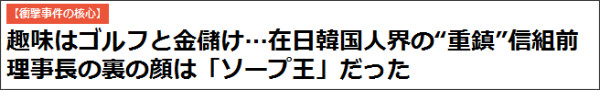 http://sankei.jp.msn.com/affairs/news/130119/crm13011907010001-n1.htm