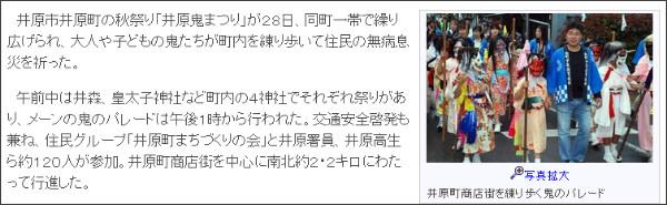 http://www.sanyo.oni.co.jp/news_s/news/d/2012103010443528