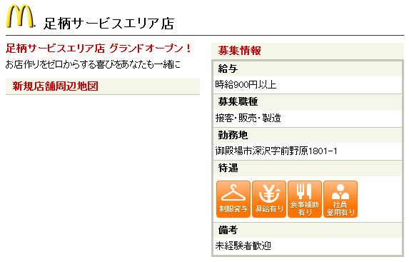 http://www.mcdonalds.co.jp/recruit/crew/shop/n_2010072301