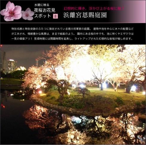 http://yorukoyoruta.jp/special/090305h.html