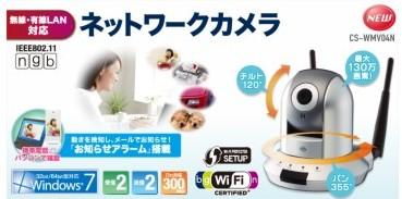 http://www.planex.co.jp/product/camera/cs-wmv04n/