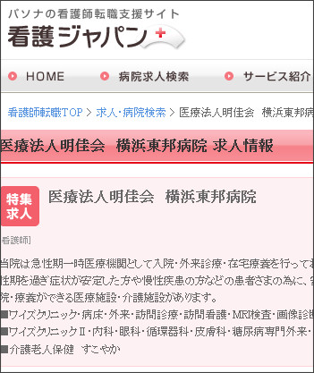 http://webcache.googleusercontent.com/search?q=cache:pXf9gGPKl-cJ:www.nursejapan.jp/job/JOB008029+&cd=2&hl=ja&ct=clnk&gl=jp