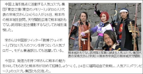 http://kumanichi.com/news/local/main/20130326001.shtml