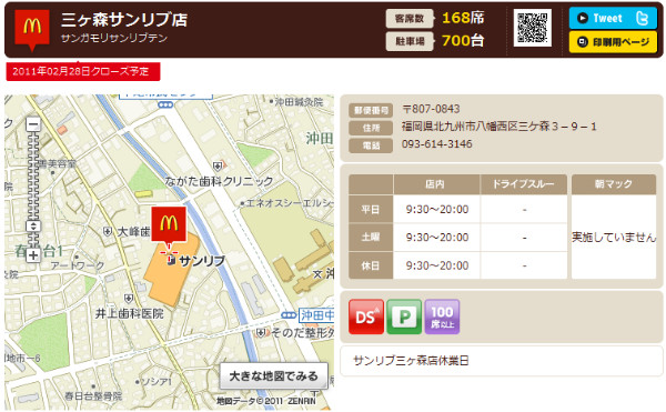 http://www.mcdonalds.co.jp/shop/map/map.php?strcode=40565
