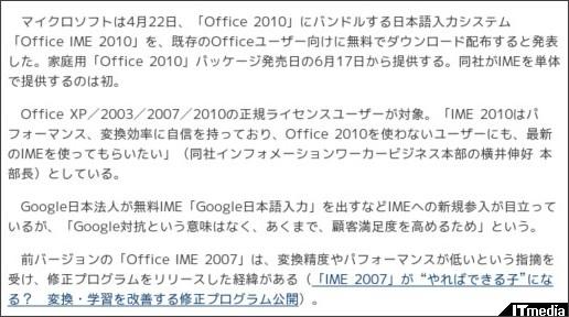 http://www.itmedia.co.jp/news/articles/1004/22/news032.html
