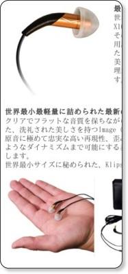 http://content3.e-frontier.co.jp/klipsch/