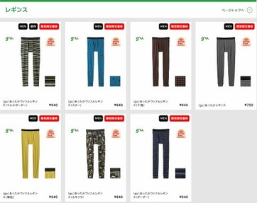 http://www.uniqlo.com/jp/store/feature/gu/attaka/men/#area04