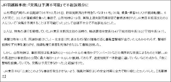 http://mainichi.jp/select/jiken/news/20100320k0000m040082000c.html