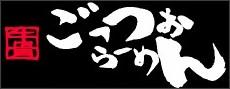 http://www.chukai.ne.jp/~gottuo-520/index.html