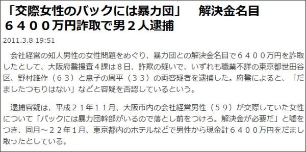 http://sankei.jp.msn.com/affairs/news/110308/crm11030819520033-n1.htm