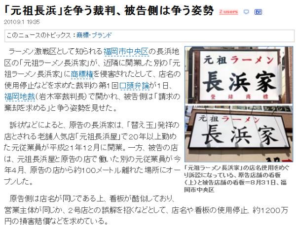 http://sankei.jp.msn.com/affairs/trial/100901/trl1009011938008-n1.htm