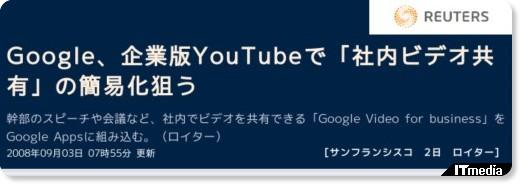 http://plusd.itmedia.co.jp/enterprise/articles/0809/03/news031.html