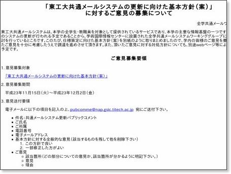 https://portal.nap.gsic.titech.ac.jp/pubc-mail/index.html