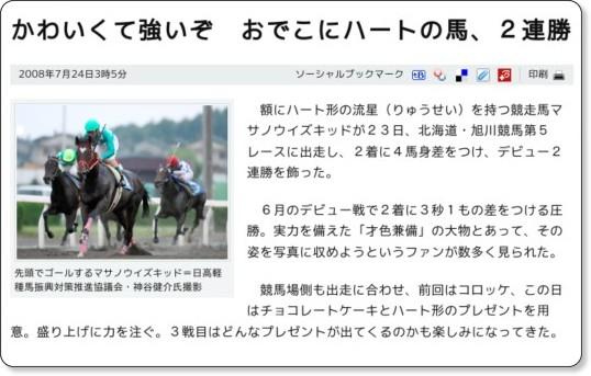 http://www.asahi.com/sports/update/0723/TKY200807230320.html