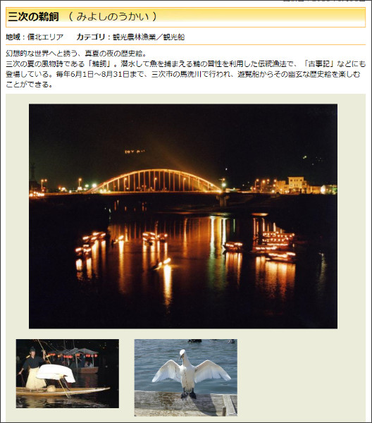 http://www.kankou.pref.hiroshima.jp/miyoshi/spot/miyoshinoukai.html