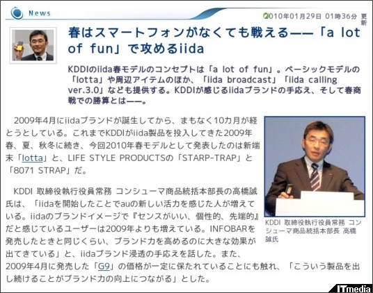 http://plusd.itmedia.co.jp/mobile/articles/1001/29/news018.html