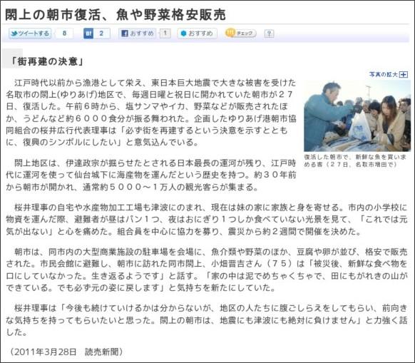 http://www.yomiuri.co.jp/e-japan/miyagi/news/20110328-OYT8T00131.htm