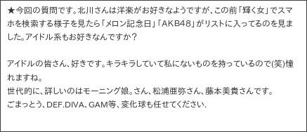 http://star-studio.jp/kitagawa-keiko/staff/index.php?ID=44&cID=1