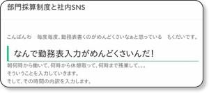 http://mokudai.jp/social/dep-profit-and-esns/