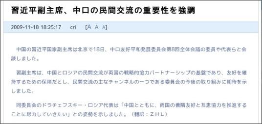 http://japanese.cri.cn/881/2009/11/18/146s150469.htm
