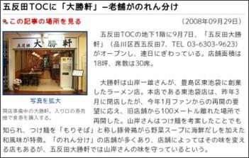 http://shinagawa.keizai.biz/headline/408/