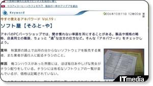 http://plusd.itmedia.co.jp/pcuser/articles/0610/11/news033.html