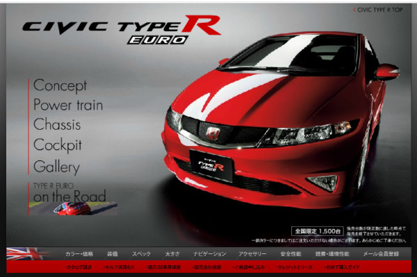 http://www.honda.co.jp/CIVICTYPE-R/EURO/