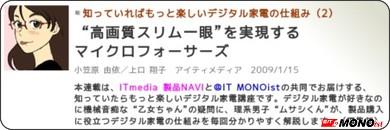 http://monoist.atmarkit.co.jp/feledev/articles/mononavi/02/mononavi02_a.html