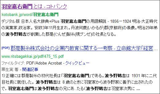 http://www.google.co.jp/#hl=ja&gs_nf=3&gs_rn=0&gs_ri=hp&pq=%E6%B3%A2%E5%A4%9A%E9%87%8E%E9%B6%B4%E5%90%89%E3%80%80%E7%BE%BD%E5%AE%A4&cp=12&gs_id=me&xhr=t&q=%E6%B3%A2%E5%A4%9A%E9%87%8E%E9%B6%B4%E5%90%89%E3%80%80%E7%BE%BD%E5%AE%A4%E5%98%89%E5%8F%B3%E8%A1%9B%E9%96%80&pf=p&safe=off&tbo=d&sclient=psy-ab&oq=%E6%B3%A2%E5%A4%9A%E9%87%8E%E9%B6%B4%E5%90%89%E3%80%80%E7%BE%BD%E5%AE%A4%E5%98%89%E5%8F%B3%E8%A1%9B%E9%96%80&gs_l=&pbx=1&bav=on.2,or.r_gc.r_pw.r_qf.&fp=d0c3a36ed97bcd43&bpcl=39314241&biw=1038&bih=666