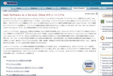 http://netbeans.org/kb/docs/websvc/zillow_ja.html