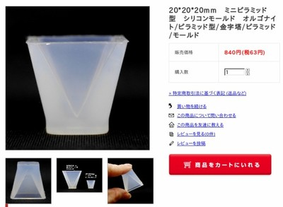 http://shop.aroma-ventvert.com/?pid=112465452