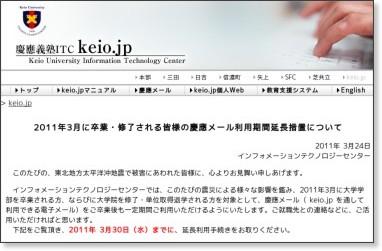http://keiojp.itc.keio.ac.jp/info/kmext2011.html