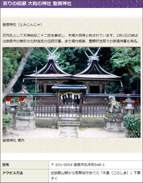 http://www.1300.jp/event/roam/yamatoji/kosha/a04.html