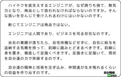 http://el.jibun.atmarkit.co.jp/hws/