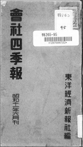 http://dl.ndl.go.jp/info:ndljp/pid/1072493