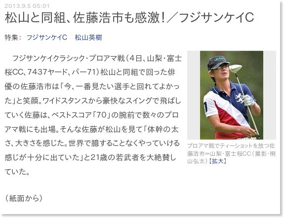 http://www.sanspo.com/golf/news/20130905/jgt13090505010000-n1.html