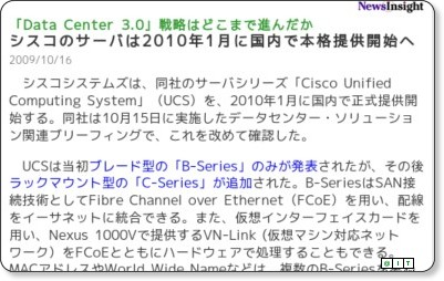 http://www.atmarkit.co.jp/news/200910/16/cisco.html
