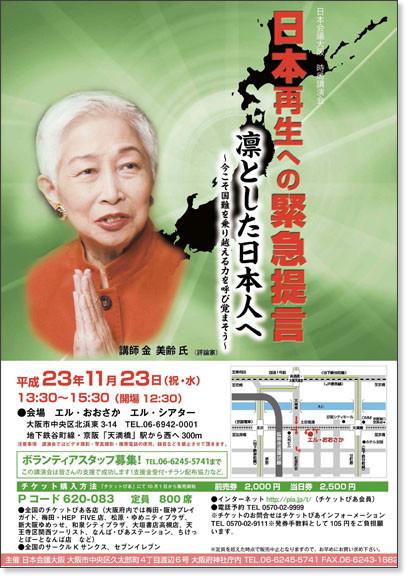 http://nipponkaigi.jpn.org/wp-content/uploads/2012/01/231123oosaka-kouen.jpg