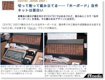 http://plusd.itmedia.co.jp/pcuser/articles/0710/02/news078.html