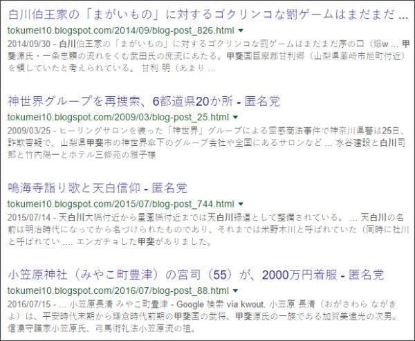 https://www.google.co.jp/#q=site:%2F%2Ftokumei10.blogspot.com+%E2%80%9D%E7%94%B2%E6%96%90%E2%80%9D%E3%80%80%E7%99%BD%E5%B7%9D