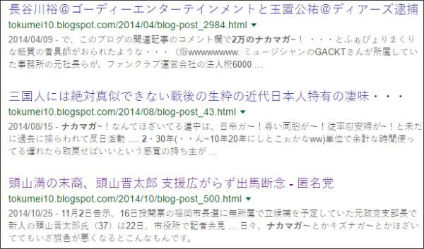 https://www.google.co.jp/#q=site:%2F%2Ftokumei10.blogspot.com+2%E4%B8%87%E3%81%AE%E3%83%8A%E3%82%AB%E3%83%9E%E3%82%AC~%EF%BC%81
