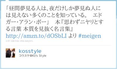 http://twitter.com/kosstyle/status/38524994749202432