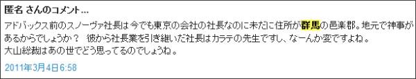 http://webcache.googleusercontent.com/search?q=cache:QZvA2FEjr4YJ:tokumei10.blogspot.com/2011/03/blog-post_8017.html+site:tokumei10.blogspot.com+%E7%BE%A4%E9%A6%AC&cd=8&hl=ja&ct=clnk&gl=jp&source=www.google.co.jp