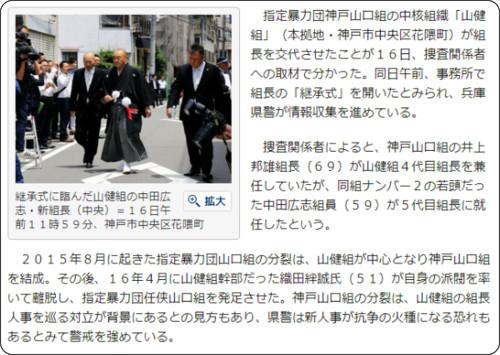 https://www.kobe-np.co.jp/news/sougou/201805/0011260745.shtml