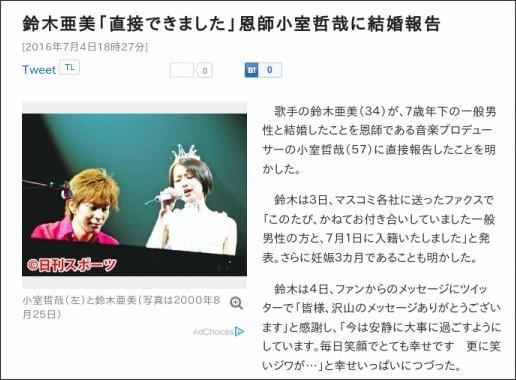 http://www.nikkansports.com/entertainment/news/1673303.html