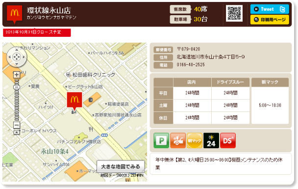 http://www.mcdonalds.co.jp/shop/map/map.php?strcode=01590