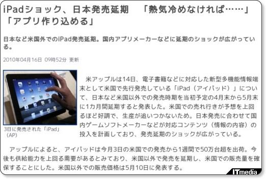 http://www.itmedia.co.jp/news/articles/1004/16/news029.html