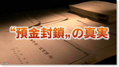 http://www3.nhk.or.jp/news/web_tokushu/2015_0218.html